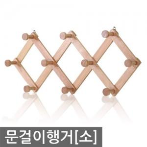 홈스몰 접이식옷걸이_소