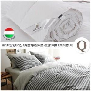 [헬렌스타인] 프리미엄 헝가리산 사계절 거위털 이불 퀸+모던라이프 저지 이불커버 퀸 세트