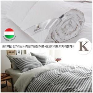 [헬렌스타인] 프리미엄 헝가리산 사계절 거위털 이불 킹+모던라이프 저지 이불커버 킹 세트