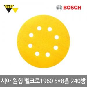 [보쉬]시아 원형 샌딩페이퍼 벨크로1960(5x8홀 Ø125mm 240방 100개입)