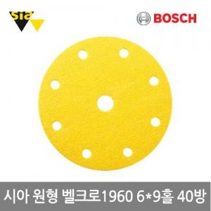 [보쉬]시아 원형 샌딩페이퍼 벨크로1960(6x9홀 Ø150mm 40방 50개입)