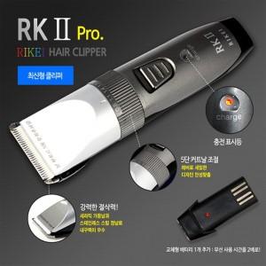 [리케이] New RK2 바리깡_클리퍼(clipper)_미용·애견용