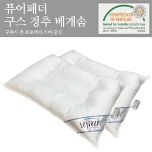 [소프라움] 퓨어페더 구스 경추 베개솜 1+1