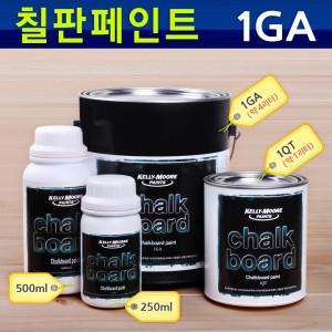 켈리무어 칠판페인트 1GA(약 4L)