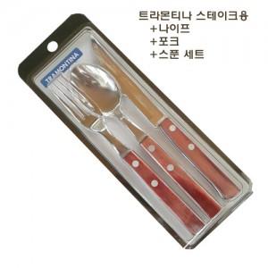 스테이크 나이프+포크+스푼 3종세트- red 색상