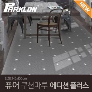 [파크론]에디션플러스 퓨어쿠션마루 140x100cm(m단위)