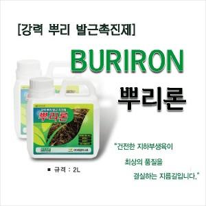 [뿌리론] 강력 뿌리 발근 촉진제 / 뿌리영양제