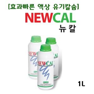 [뉴칼] 효과빠른 액상 유기칼슘