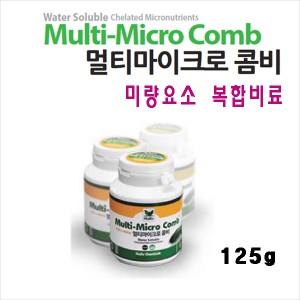 [멀티마이크로콤비] 킬레이트 화합물로 만들어진 미량요소 복합비료