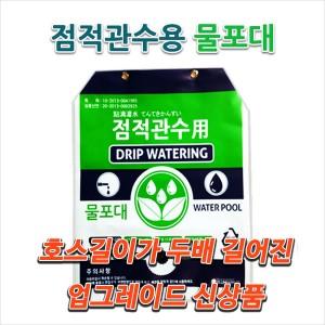 [물포대] 워터백 / 점적관수용 물포대