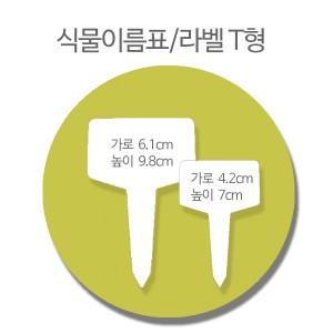 [식물이름표 T형 라벨]  100개 1묶음