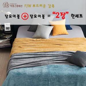[박홍근]하버 선염극세사 담요이불 2장