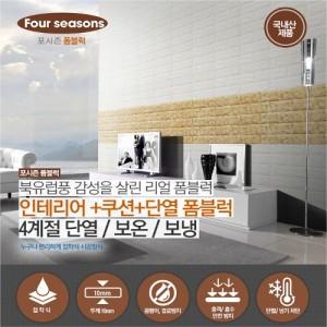 [포시즌] 폼블럭 소 (7cm×100cm)