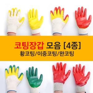 코팅장갑 모음/4종/황코팅,이중코팅,완코팅