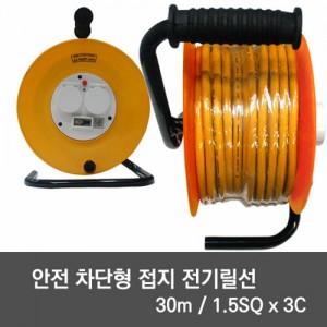 [싸파(SAPA)]안전차단 덮개형 전기릴선 30m/1.5SQx3C 캠핑릴선 캠핑용품 전기선 전선릴 캠핑전기선 리드선 연장케이블
