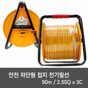 [싸파(SAPA)]안전 차단형 접지 전기릴선 50m/2.5SQx3C 연장케이블 전기선 리드선