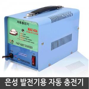 은성 밧데리 자동 충전기[DD-119B1 MAX 40A 12-24V겸용]/150A이하/발전기용/급속충전기