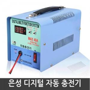 은성 밧데리 디지털 자동 충전기[DD-119B2 MAX 40A 12-24V자동]/200A이하/발전기용/급속충전기