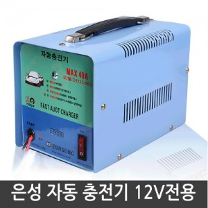 은성 밧데리 자동 충전기[DD-119B1 MAX 40A 12V전용]/200A이하/발전기용/급속충전기
