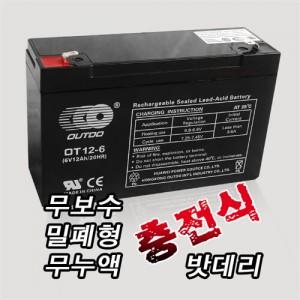 무보수 밀폐형 무누액 충전식 밧데리 6V 12AH/밧데리