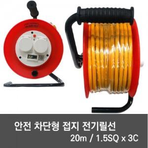 안전차단 [덮개형] 전기릴선 20m/1.5SQx3C 캠핑릴선
