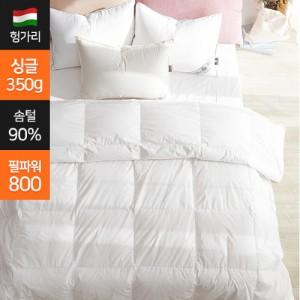 [헬렌스타인] 프리미엄 헝가리산 사계절 거위털 이불솜 싱글(350g)