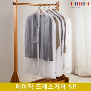[한샘]베이직 드레스커버 5p