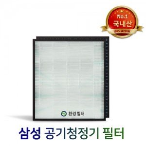 삼성공기청정기 호환용필터/AX40M3040WMD/CFX-G100D