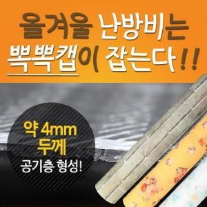 난방비 절약 필수 아이템 냉기차단 단열시트 뽁뽁캡 보온단열벽지 옐로우 (100x250)