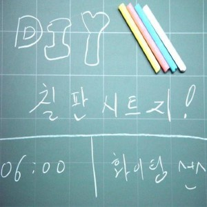 [장폭]DIY칠판시트지-그린(1M)