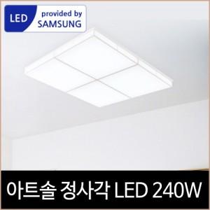 [키고조명]바리솔 아트솔 정사각 거실등 LED 240W 삼성칩 주광색