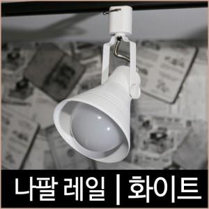 [키고조명]나팔레일_화이트_백색_레일조명_레일기구