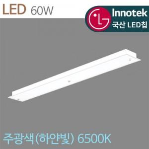 [키고조명]뉴실크 55x2 주방등 LED 60W LG칩 주광색 하얀빛