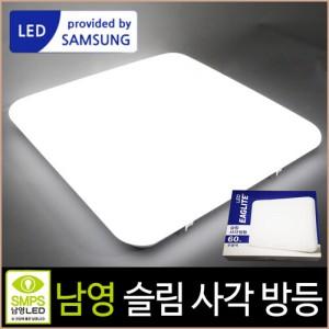 [키고조명]남영 슬림 사각 방등 LED 50W 삼성칩