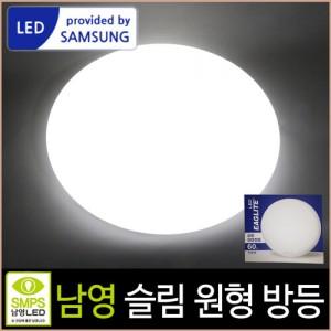 [키고조명]남영 슬림 원형 방등 LED 50W 삼성칩