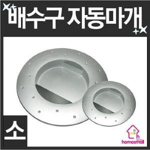홈스몰 씽크대자동배수마개_소 주방용품/주방소품