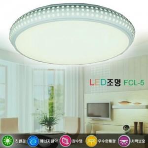 직부형 LED 면조명 방등 주방등 거실등 FCL-5(55W)