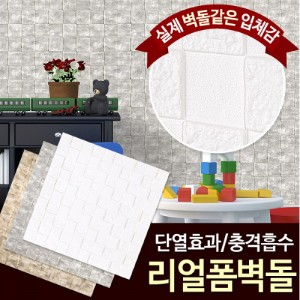 네이쳐 샌드 폼블럭 인테리어 단열벽지(6장)