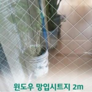 [하나리빙데코] 인테리어 창문용 망입시트지(100x200)