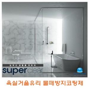 [블루골드] 욕실거울유리 물떼방지코팅제