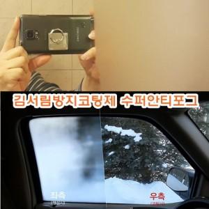 [블루골드] 김서림방지코팅제 수퍼안티포그
