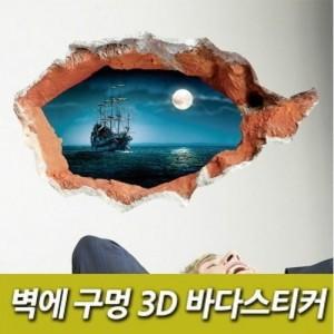 [캠핑바이크]벽에구멍 3D 바다스티커
