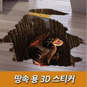 [캠핑바이크]땅속 용 3D 스티커