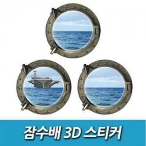 [캠핑바이크]잠수배 3D 스티커