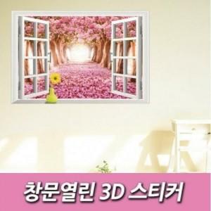 [캠핑바이크]창문열린 3D 스티커