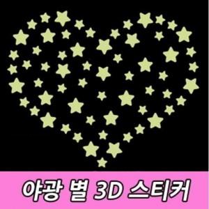 [캠핑바이크]야광 별 3D 스티커