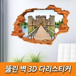 [캠핑바이크]뚫린 벽 3D 다리스티커