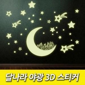 [캠핑바이크]달나라 야광 3D 스티커