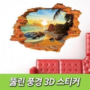 [캠핑바이크]뚫린풍경 3D 스티커