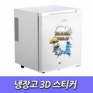 [캠핑바이크]냉장고 3D 스티커 3000